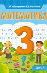Решебник По Математике 3 Класс 2 Часть Чеботаревская Николаева