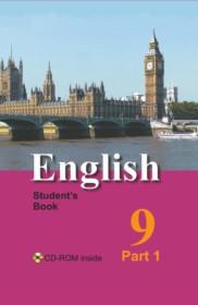 Учебник по английскому языку 9 класс лапицкая.