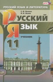 gudvilla-gdz-russkiy-yazik-10-11-klass-nikolina-bogdanova-onlayn-rassuzhdenie