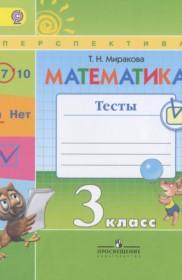 ГДЗ по математике 2 класс рабочая тетрадь часть 1 Дорофеев