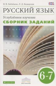 русский язык рабочая тетрадь 8 класс бабайцева ответы