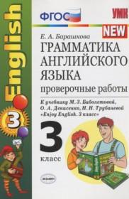 reshebnik-dlya-shkoli-angliyskiy-yazik-biboletova-3-klass-onlayn