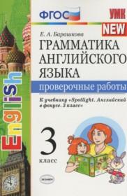 решебник грамматика английского языка барашкова 3 класс ответы