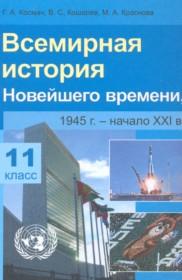 11 класс 11 класс Всемирная история Новейшего времени, 1945 г. - начало XXI в.