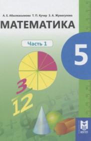 спиши ру математика 5 класс мерзляк полонский