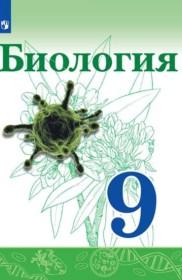 Работа с моделями схемами таблицами биология 9 класс история развития работа в заводоуковск